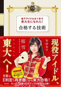 桜雪の書籍・地下アイドルが1年で東大生になれた!合格する技術