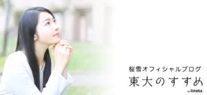 桜雪のオフィシャルブログ画像