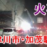 速報|木津川市の火災場所は加茂駅前!火事周辺の画像・動画・被害状況まとめ