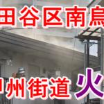 速報|世田谷区の火災場所は南烏山!火事周辺の画像・動画・被害状況は?