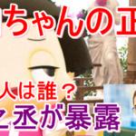 チコちゃんの中身は誰?中の人は小さい身長のスーツアクター!松之丞が正体を語る。