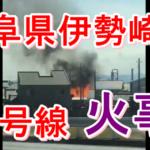 速報|伊勢崎市の火災場所は境下渕名!火事周辺の画像・動画・被害状況まとめ