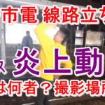 長崎市電 線路内立ち入りダンス 炎上動画はコレ!男性は何者・撮影場所は?