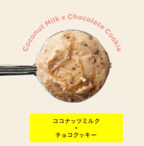 Dracy's, ココナッツミルク・チョコクッキー