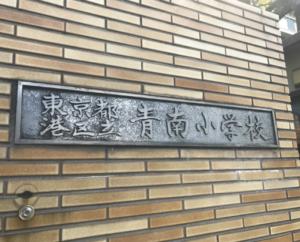 青南小学校