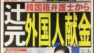 夕刊フジ,辻元清美