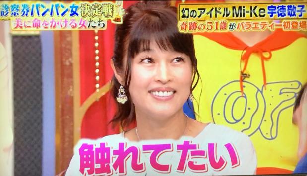 宇徳敬子の現在が綺麗すぎる!若い頃と変わらない美貌の秘訣は?今夜くらべてみました2019出演