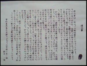 イチロー小学校卒業文集