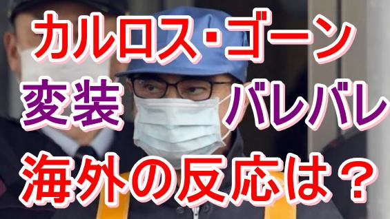 日産ゴーン裁判 西川氏の不起訴でケリー ...