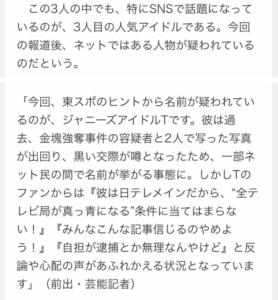 人気アイドルC