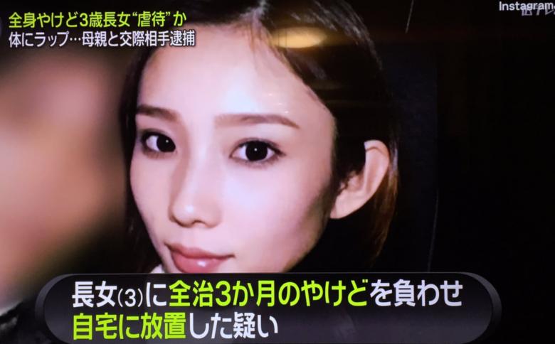 2019年3月4日、重いやけどを負った3歳の長女を自宅に放置したとして、母親の橋本佳歩容疑者と交際相手の田中聡容疑者が逮捕されました。報道によると