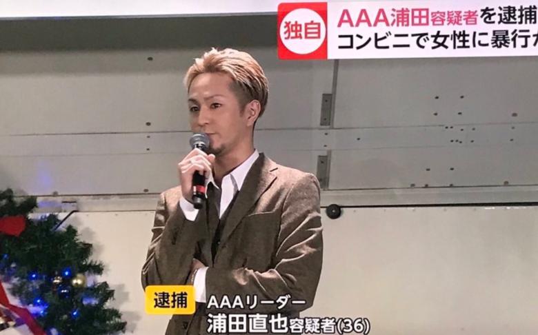 2019年4月20日、AAAリーダーの浦田直也さんがコンビニエンスストアで面識のない女性に暴行をしたとして逮捕されたというニュースが飛び込んできました。