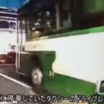 [衝撃映像]神戸バス事故 2つのドライブレコーダーに映る生々しい動画!検証結果は?