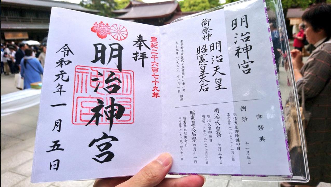 2019年5月1日、令和初日の御朱印をいただこうと明治神宮に人が溢れ長蛇の列が出来ました。