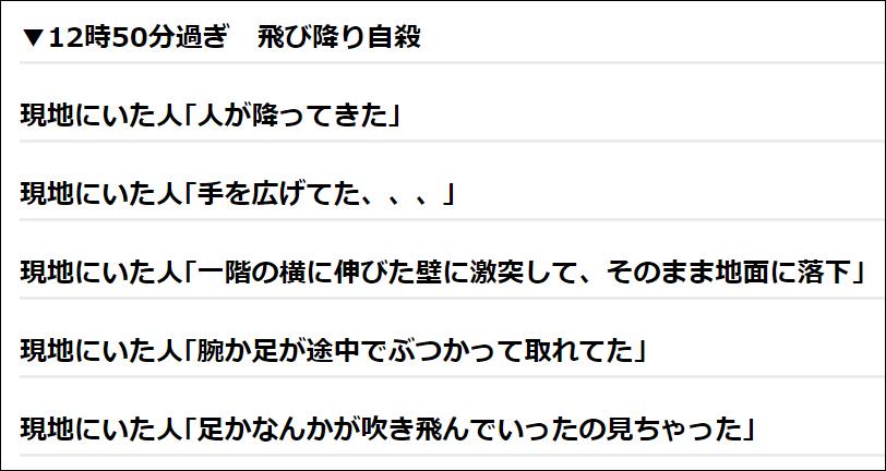 大阪飛び降りツイッター