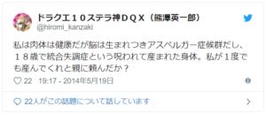 出典:Twitter