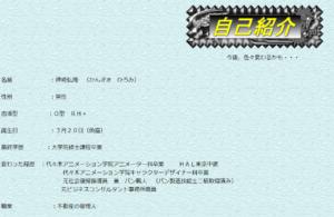 出典:http://www.atelieratelier.sakura.ne.jp/profile.html