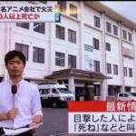 京都アニメーション放火犯人の顔画像facebook・殺人予告や犯行動機は?生い立ちも調査!