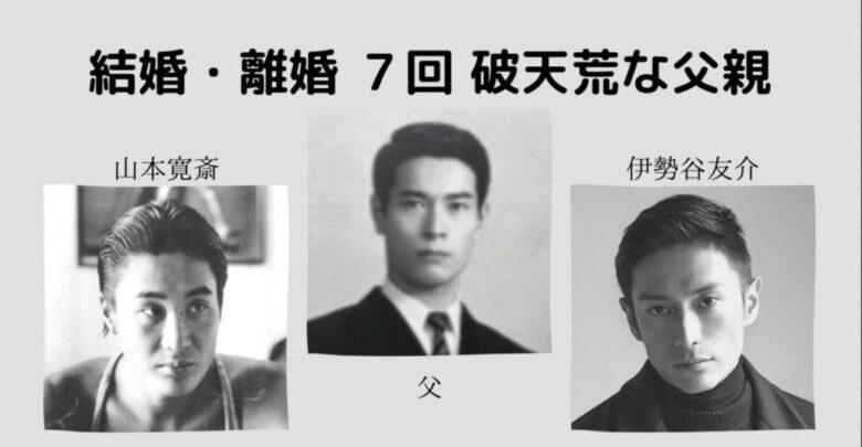 系図 家 伊勢谷 友介