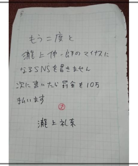 ブログ 瀧上 伸一郎