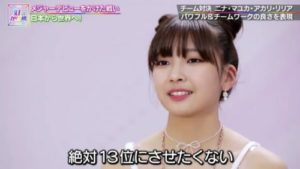 NiziU マユカ