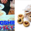 芸能人格付けチェックでYOHSIKIが食べていたお菓子はDEAN&DELUCAとTODAY'S SPECIAL!