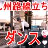 北九州線路内立ち入りダンス 炎上動画はコレ!TikTok@ゆうせいは何者?