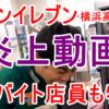 セブンイレブン 炎上動画はコレ!店舗は横浜・店員の大学・名前も特定!