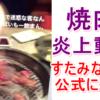 焼肉 炎上動画はコレ!すたみな太郎じゃなかった!特定情報はデマで公式発表は?